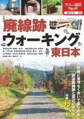廃線跡ウォーキング東日本
