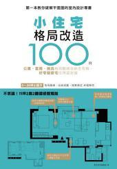 小住宅格局改造100例: 公寓 套房 挑高 格局動線收納全有解,好窄變豪宅住得超舒服