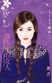 盛先生的女人: 禾馬文化珍愛系列246