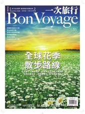 一次旅行 Bon Voyage 2月號 NO.35: 全球花季散步路線