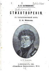 Стихотворения с характеристиикой поэта Л.Н. Майкова