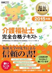 福祉教科書 介護福祉士 完全合テキスト 2015年版