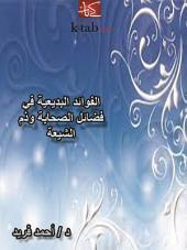 الفوائد البديعية في فضائل الصحابة وذم الشيعة