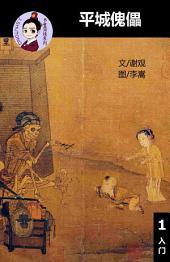 平城傀儡-汉语阅读理解 Level 1 , 有声朗读本: 汉英双语