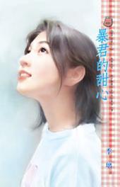 暴君的甜心: 禾馬文化甜蜜口袋系列033