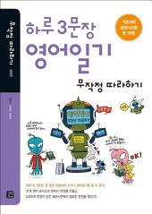 하루 3문장 영어일기 무작정 따라하기: 31개 영작 공식을 담은 기본서와 5000개 문장을 담은 표현사전을 한 권에!