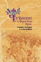 Чуваши в Пермском крае: очерки истории и этнографии