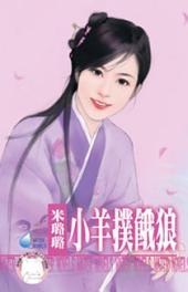 小羊撲餓狼~有仇必報之四: 禾馬文化水叮噹系列199