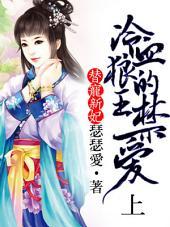 冷血狼王的禁愛:替寵新妃(上)