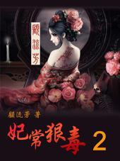 妃常狠毒(2)【原創小說】