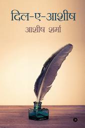 Dil-e-Ashish