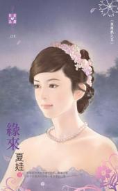 緣來~英雄戲之五: 禾馬文化珍愛晶鑽系列158