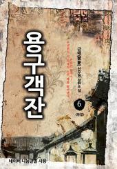 용구객잔 6 (완결)