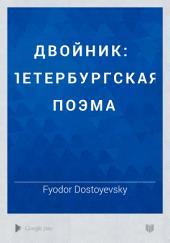 Двойник: Петербургская поэма