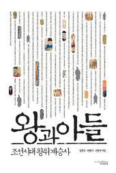 왕과 아들 : 조선시대 왕위 계승사