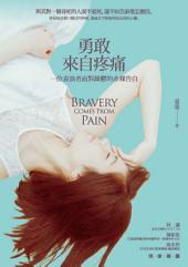 勇敢,來自疼痛: 一位表演者面對躁鬱的赤裸告白
