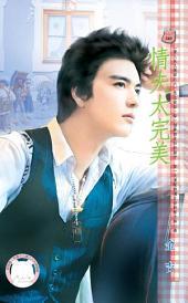 情夫太完美~情人永久保固之六《限》: 禾馬文化甜蜜口袋系列551