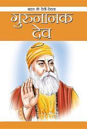 Guru Nanak Dev: गुरु नानक देव