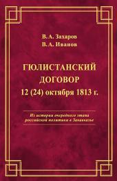 Гюлистанский договор 12 (24) октября 1813 г