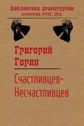 Счастливцев — Несчастливцев: пьеса