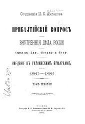 Сочиненія И.С. Аксакова, 1860-1886: Том 6