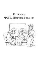 O генах Ф. М. Достоевского