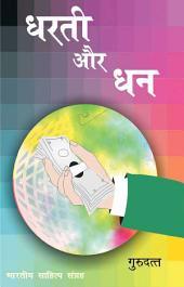 धरती और धन (Hindi Sahitya): Dharti Aur Dhan (Hindi Novel)
