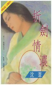 折劍情濃: 禾馬珍愛小說508