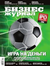 Бизнес-журнал, 2012/05