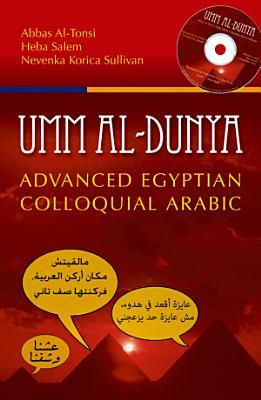 Umm Al Dunya PDF