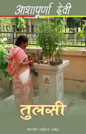 तुलसी (Hindi Sahitya): Tulsi (Hindi Novel)