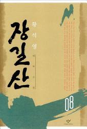 장길산 8