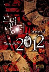 드림 라이더 2012 4