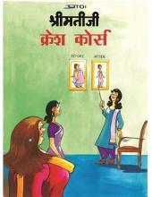 Shrimatiji Crash Course Hindi