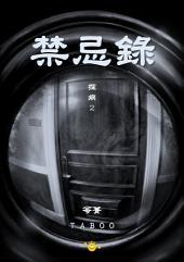 禁忌錄【2】探病