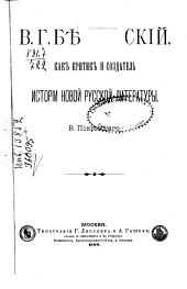 В. Г. Бѣлинский: как критик и создатель истории новой русской литературы