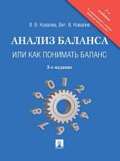 Анализ баланса или как понимать баланс, 3 - издание