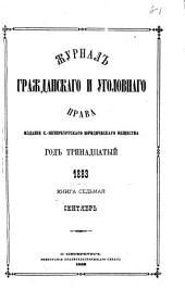 Журнал гражданскаго и уголовнаго права: Выпуски 7-8