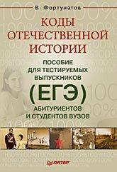Коды отечественной истории: пособие для тестируемых выпускников (ЕГЭ), абитуриентов и студентов вузов