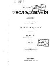 Историческія изслѣдованія служащія к оправданію старообрядцев: Том 2