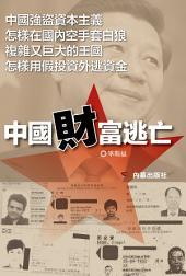 《中國財富逃亡》
