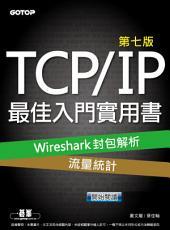 TCP/IP最佳入門實用書(第七版) (電子書): Wireshark封包解析x流量統計