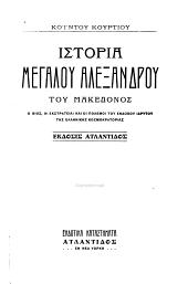 Historia Megalou Alexandrou tou Makedonos