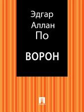 Ворон (пер. В. Брюсова)