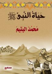 حياة النبي: محمد اليتيم