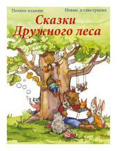 Детские сказки. (Сказки Дружного леса)