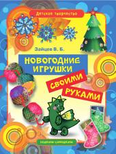 Новогодние игрушки своими руками: [для младшего школьного возраста]