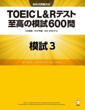 [新形式問題対応/音声DL付] TOEIC(R) L&Rテスト 至高の模試600問 模試3(解答一覧付)