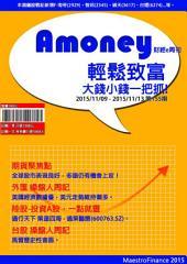 Amoney財經e周刊: 第155期