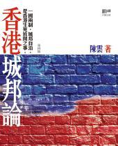 香港城邦論